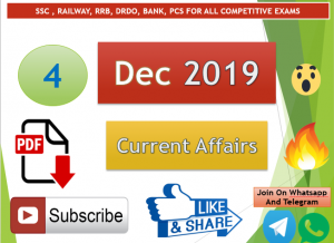 Current Affairs 4 December 2019 In Hindi+English Gk Question
