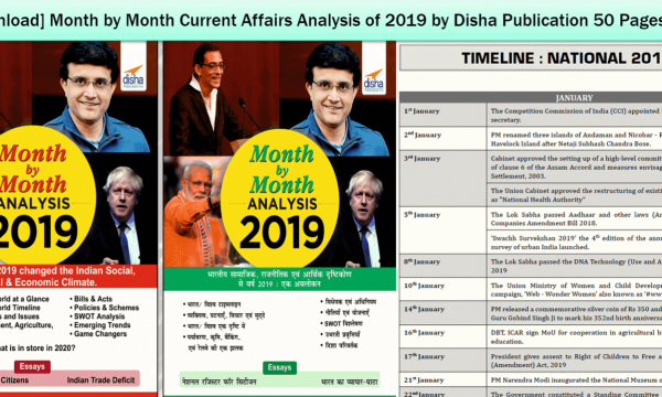 Annual Current Affairs 2019 Compilation in Hindi- Eng by Disha Publication