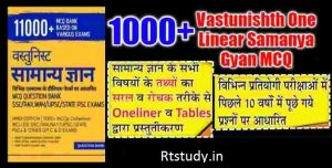 Vastunishth Samanya Gyan MCQ Notes For Competitive Exams 2020 PDF