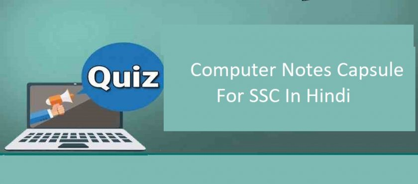 Computer Notes Capsule In Hindi For SSC PDF Download