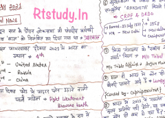 January Most Important Current Affairs Handwritten Notes PDF Download