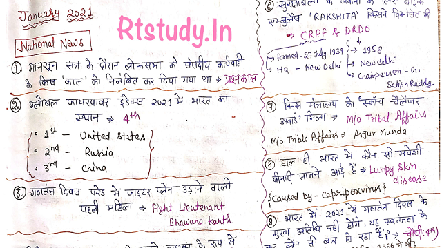 January Most Important Current Affairs In Hindi Handwritten Notes PDF Download