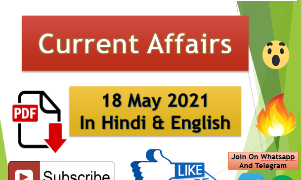 Current Affairs 18 May 2021 In Hindi+English Gk Question