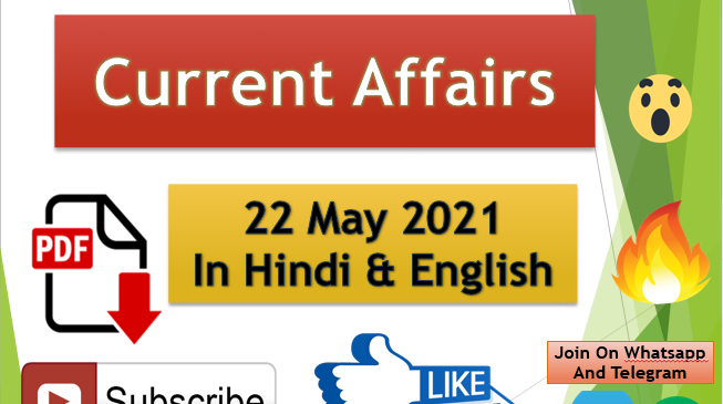 Current Affairs 22 May 2021 In Hindi+English Gk Question