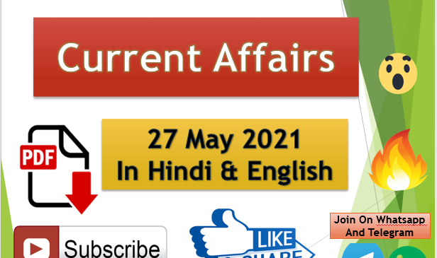Current Affairs 27 May 2021 In Hindi+English Gk Question