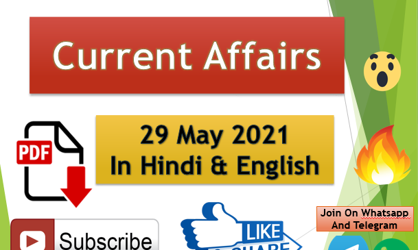 Current Affairs 29 May 2021 In Hindi+English Gk Question With PDF
