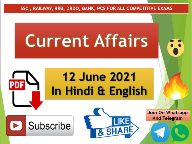 Current Affairs 12 June 2021 In Hindi+English Gk Question With PDF