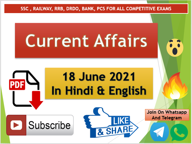 Current Affairs 18 June 2021 In Hindi+English Gk Question With PDF
